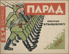 Note the backward Г in the byline. Parade by Gennady Fish, illustrated by Vladislav Tvardovsky, Moscow, 1930. Парад, 1930 год, Фиш Геннадий Семенович, риунки Твардовского Владислава Станиславовича, via http://lobgott.livejournal.com/234144.html