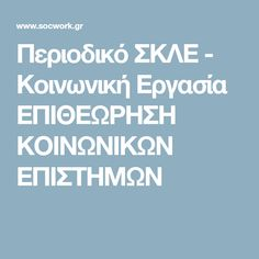 Περιοδικό ΣΚΛΕ. Κοινωνική Εργασία Επιθεώρηση Κοινωνικών Επιστημών