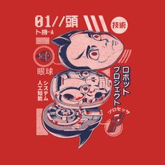 Inside the Heroes Head: Astro Boy - Ilustrata Japanese Graphic Design, Japanese Art, Japanese Style, Robot Illustration, Retro Robot, Astro Boy, Behance, Robot Design, Illustrations And Posters