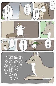 Funny Comics, Comic Strips, Squirrel, Funny Memes, Snoopy, Comic Books, Kawaii, Manga, Cute