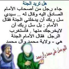 يا ال بيت النبي عليكم منا سﻻم