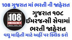 GVK EMRI Recruitment 2019 GVK Emergency management institute is a declared new vacancy all Gujarat candidate apply for this job and post name a Medical Technician, Pharmacist & Driver Posts 2019 Indian Army Recruitment, Technical Schools, Emergency Medical Technician, Exam Time, Emergency Management, Health Advice, How To Apply, Posts