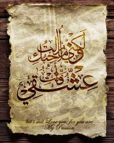 20 Stylish Calligraphy Designs in Arabic