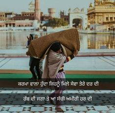 Good Thoughts Quotes, True Love Quotes, Gurbani Quotes, Qoutes, Real Life Heros, Punjabi Love Quotes, Snapchat Stories, Zindagi Quotes, Faith In God