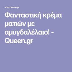 Φανταστική κρέμα ματιών με αμυγδαλέλαιο! - Queen.gr