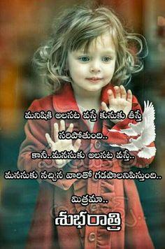 Sweet Dream Quotes, Telugu, Sweet Dreams, Health, Health Care, Salud