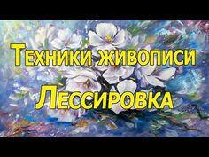 Техника живописи. Лессировка. Painting technique. - YouTube