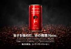 Print Ads, Beverage, Advertising, Packing, Layout, Graphics, Japanese, Coffee, Drinks