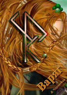 Я Оператор хочу Наутиз(здесь как желание ) струящиеся длинные волосы- Лагус , разжигаю их рост и силу Кеназ ,Райдо -движение роста ,вырубаем Турисаз все блоки этому мешающие , до достижения отличного результата что приносит радость и удовлетворение Оператору - Вунье , Иеро как цикличность для достижения цели и останавливаем на заданной длине рост Иса .