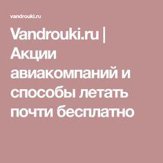 Vandrouki.ru | Акции авиакомпаний и способы летать почти бесплатно