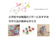 小学校、幼稚園のバザーで人気の手作りグッズと簡単な作り方 | ハンドメイドで楽しく子育て handmadeby.cue
