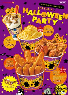 Food Science Japan: Lotteria Halloween Party