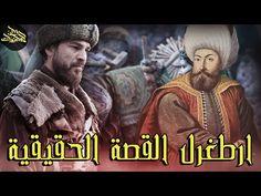 من هو ارطغرل الحقيقي بطل قصة المسلسل التركي الشهير قيامة ارطغرل معلومات قد تسمعها لأول مرة Youtube Poster Historical Figures Movies