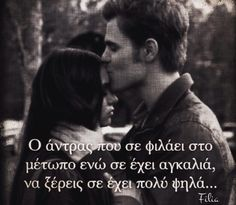 Greek Words, Greek Quotes, Forever Love, Looking Back, Vampire Diaries, Quote Of The Day, Love Quotes, Clever, Poems