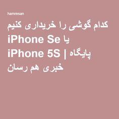 کدام گوشی را خریداری کنیم iPhone Se یا iPhone 5S   پایگاه خبری هم رسان