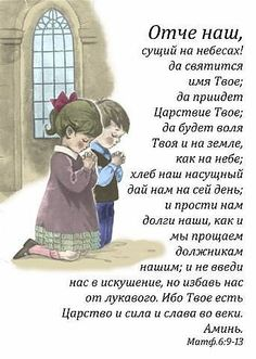 The Lord's Prayer in Russian ♥ ♥ ♥ Prayer Scriptures, Faith Prayer, Lord's Prayer, God Will Provide, God Loves Me, Lutheran, Animal Quotes, Sunday School, Beautiful Words