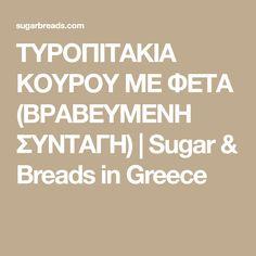 ΤΥΡΟΠΙΤΑΚΙΑ ΚΟΥΡΟΥ ΜΕ ΦΕΤΑ (ΒΡΑΒΕΥΜΕΝΗ ΣΥΝΤΑΓΗ) | Sugar & Breads in Greece