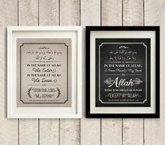 Digital Download, Duas For Entering & Leaving The Home, (POP PRINT) - D.I.Y Printable, Modern Islamic Wall Art
