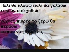 Greek Music, My Music, Greece, Songs, Greece Country, Song Books