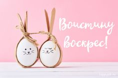 Воистину воскрес Ester Crafts, Happy Wishes, Easter Celebration, Happy Easter, Home Crafts, Easter Eggs, Happy Birthday, Place Card Holders, Christmas Ornaments
