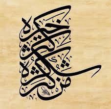 Calligraphy Print, Arabic Calligraphy Art, Arabic Font, Font Art, Tatoo Art, Arabesque, Sculpture, Tribal Tattoos, Typography