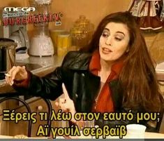 Funny Greek Quotes, Funny Quotes, Movie Quotes, Life Quotes, Funny Phrases, Funny Images, I Movie, Sarcasm, Motivational Quotes