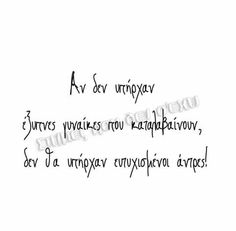 Greek Quotes, Life Quotes, Poetry, Thoughts, Photo And Video, French Style, Instagram, Greek, Deutsch