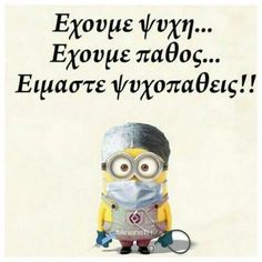 Find images and videos about quotes, greek and minions on We Heart It - the app to get lost in what you love. Funny Pins, Funny Memes, Funny Greek Quotes, Bring Me To Life, Free Therapy, Teenager Quotes, Can't Stop Laughing, Funny Photos, Minions