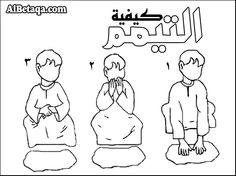 سلسة التلوين للطفل المسلم