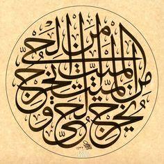 """© Muhammed Yaman - Levha - Ayet-i Kerime """"Allah, diriyi ölüden çıkarır, ölüyü de diriden çıkarır… (Rum Sûresi, 19.ayetten)"""""""