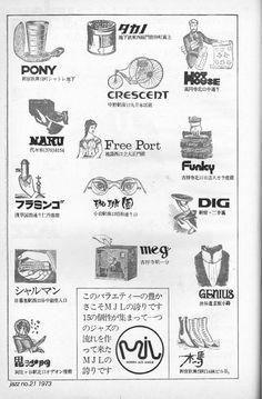 【ジャズ喫茶の雑誌広告#5】 首都圏のジャズ喫茶による同業者団体MJL(Modern Jazz League)の連合広告。『jazz』誌第21号(1973年)でのデザインが秀逸。設立は1965年。毎月親睦会が行われたそうです。