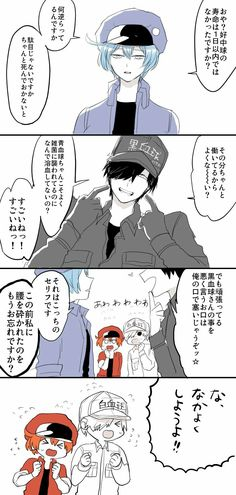 Read from the story Xả ảnh Hataraku Saibou by (Lu Ngáo) with 78 reads. Fan Art Anime, Manga Cute, Happy Tree Friends, Red Blood Cells, Kagerou Project, Disney Lion King, Popular Anime, Cartoon Games, Light Novel