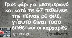 Funny Greek Quotes, Sarcastic Quotes, Funny Quotes, French Quotes, Stupid Funny Memes, True Words, Puns, Best Quotes, Funny Pictures