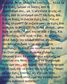 Perfect Love, Greek Quotes, Periodic Table, Prayers, Jokes, Sayings, Life, Angel, Periodic Table Chart