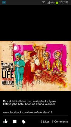 The two sons of Guru Gobind Singh Ji, aged 7 and 5 yrs, who were bricked alive when they refused to leave Sikhi and their values and accept Islam.  Sahibzaada Baba Zorawar Singh, Shahibzada Baba Fateh Singh Ji.  ❤❤❤ My elder brothers.