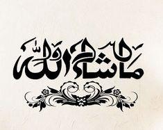 Arabic Calligraphy Art, Arabic Art, Calligraphy Letters, Caligraphy, Diy Wall Painting, Ramadan Crafts, Islamic Wall Art, Stencil Art, Morning Greeting