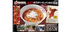 レンジ勝浦タンタンメン 398円
