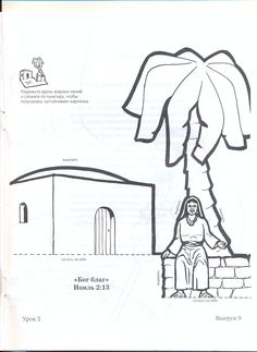Elisha And The Jar Of Oil Coloring Page Pages Are A Great