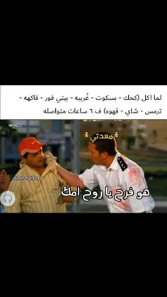 Arabic Funny, Movie Posters, Movies, Arabic Jokes, Film Poster, Films, Movie, Film, Movie Theater