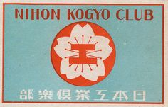 <b>The bold shapes and colors in these 1920s-40s matchbox covers are fantastic examples of Art Deco in Japan.</b> Some of them look like they came straight out of a Paris jazz club but, you know, with more octopus.