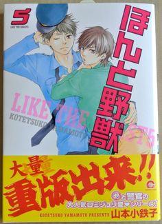 Honto Yaju #5 Japanese comic Boys Love BL Kotetsuko Yamamoto