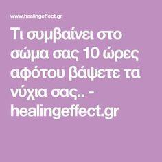 Τι συμβαίνει στο σώμα σας 10 ώρες αφότου βάψετε τα νύχια σας.. - healingeffect.gr
