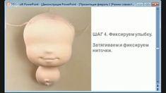 """Мастер-класс по созданию объемного ротика текстильной кукле. Требования к игровой кукле. Выступление Натальи Лебедевой на Фестивале """"Куклы, мишки и игрушки. ..."""