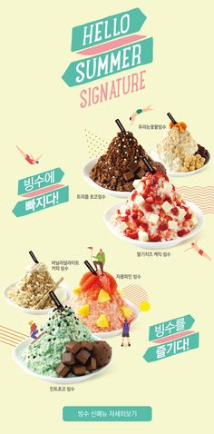 HELLO SUMMER SIGNATURE 빙수에 빠지다! Food Poster Design, Creative Poster Design, Menu Design, Food Design, Food Menu, A Food, Food And Drink, Patbingsu, Food Catalog