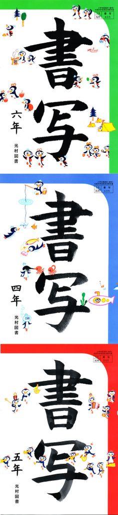 書写 sohue shin
