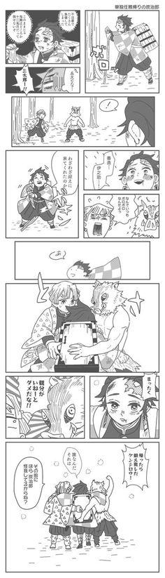 しゃちはた (@un_sngk_log) さんの漫画   39作目   ツイコミ(仮) Manga Anime, Anime Art, Demon Hunter, Cute Comics, Slayer Anime, Love Art, Memes, Vintage World Maps, Geek Stuff