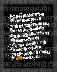 Marathi Calligraphy, Calligraphy Quotes, Islamic Art Calligraphy, Caligraphy, Poem Quotes, Life Quotes, Hindu Quotes, Marathi Poems, Sanskrit Quotes
