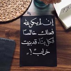 Arabic Design, Arabic Art, Arabic Quotes, Islamic Quotes, Funny Slogans, Practical Gifts, Love Photos, Chalkboard Quotes, Quotations