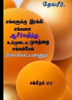 21 Best Quotes In Tamil - Smile Memes Bible Words In Tamil, Bible Words Images, Biblical Verses, Bible Verses, Blessing Words, Jesus Photo, Word Of God, Christian Quotes, Bible Quotes