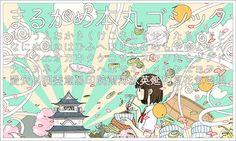 まるがめ本丸フォント http://www.flopdesign.com/marugothic/marugame-font.html